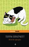 """Обложка книги """"Кот без прикрас"""""""