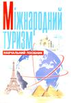 Міжнародний туризм. Навчальний посібник