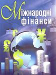 Міжнародні фінанси. Навчальний посібник