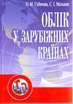 Облік у зарубіжних країнах. 2-ге видання
