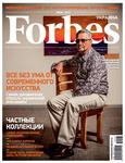 """Обложка книги """"Forbes №17, июль 2012. Морской король: кому достанутся крупнейшие украинские порты"""""""