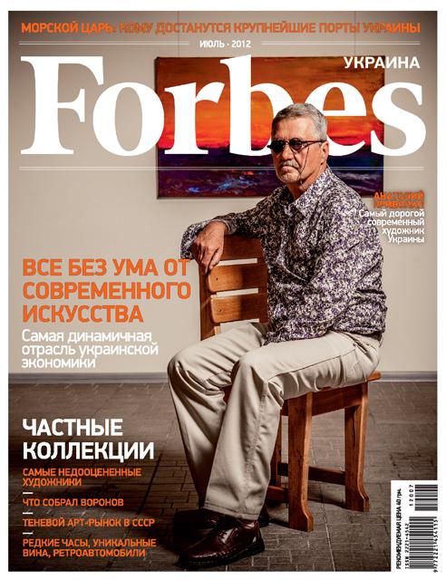 """Купить книгу """"Forbes №17, июль 2012. Морской король: кому достанутся крупнейшие украинские порты"""""""
