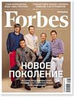 Forbes №15, май 2012. Новое поколение