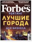 """Обложка книги """"Forbes №16, июнь 2012. Рейтинг лучших украинских городов для бизнеса + Forbes Woman"""""""