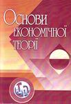 Основи економічної теорії. Навчальний посібник - купить и читать книгу
