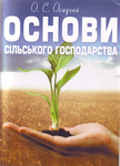 Основи сільського господарства. Навчальний посібник - купити і читати книгу