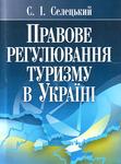 Правове регулювання туризму в Україні. Навчальний поcібник