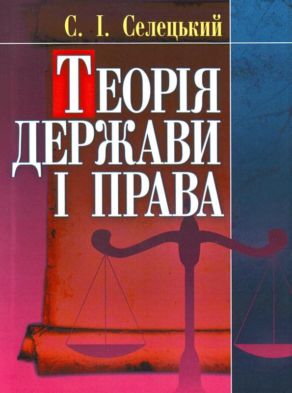 """Купить книгу """"Теорія держави і права. Навчальний посібник"""""""