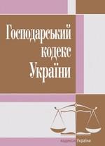 Господарський кодекс України. Станом на 17.02.2021 р. - купити і читати книгу