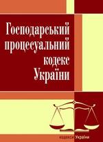 Господарський процесуальний кодекс України. Станом на 01.11.2020 р. - купити і читати книгу