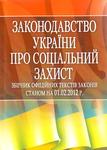 Законодавство України про соціальний захист. Станом на 18.02.2013 року