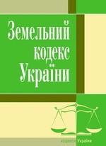 Земельний кодекс України. Станом на 17.02.2021 р. - купити і читати книгу