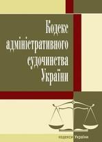 Кодекс адміністративного судочинства України. Станом на 17.02.2021 р. - купити і читати книгу