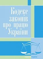 Кодекс законів про працю України. Станом на 17.02.2021 р. - купити і читати книгу