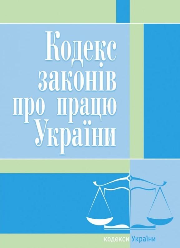 """Купить книгу """"Кодекс законів про працю України. Станом на 03.09.2020 р."""""""