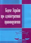 Кодекс України про адміністративні правопорушення. Станом на 17.02.2021 р. - купити і читати книгу