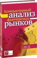 """Купить книгу """"Компьютерный анализ фьючерсных рынков"""""""