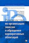 Руководство по организации эмиссии и обращения корпоративных облигаций