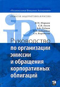"""Купить книгу """"Руководство по организации эмиссии и обращения корпоративных облигаций"""""""