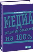 """Купить книгу """"Медиапланирование на 100%"""""""