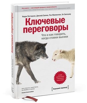 """Купить книгу """"Ключевые переговоры. Что и как говорить, когда ставки высоки"""""""