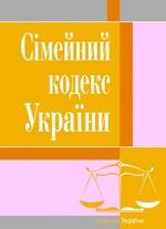 Сімейний кодекс України. Станом на 17.02.2021 р. - купити і читати книгу