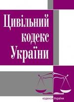 Цивільний кодекс України. Станом на 17.02.2021 р. - купити і читати книгу