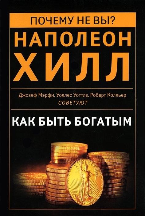 "Купить книгу ""Как быть богатым. Советуют Наполеон Хилл, Джозеф Мэрфи, Уоллес Уоттлз, Роберт Колльер"""