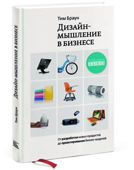 """Купить книгу """"Дизайн-мышление в бизнесе. От разработки новых продуктов до проектирования бизнес-моделей"""""""