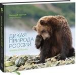 Дикая природа России / Wildlife in Russia