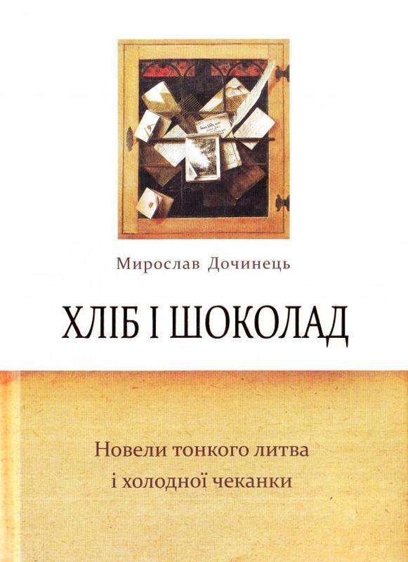 """Купить книгу """"Хліб і шоколад"""""""