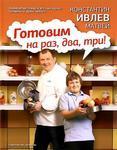 Обложка книги Константин Ивлев