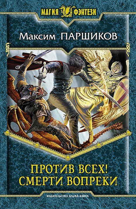 """Купить книгу """"Против всех! Смерти вопреки"""""""