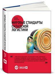 """Купить книгу """"Мировые стандарты складской логистики"""""""