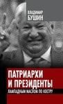 Патриархи и президенты. Лампадным маслом по костру