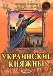 Украинские княжны. Легенды и придания