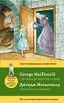 Принцесса и гоблин / The Princess and the Goblin. Метод комментированного чтения