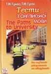 The Path to University. Тести з англійської мови