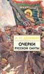 Очерки русской смуты. В 3 книгах. Книга 2. Том 2 и 3