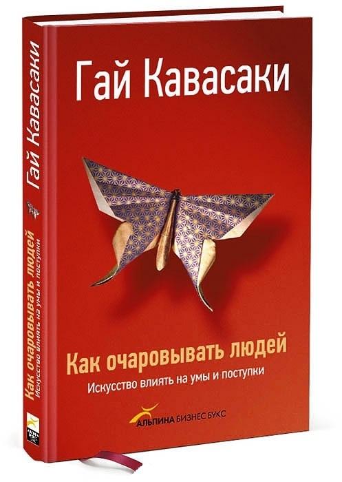 """Купить книгу """"Как очаровывать людей. Искусство влиять на умы и поступки"""""""