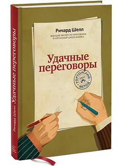 """Купить книгу """"Удачные переговоры. Уортонский метод"""""""