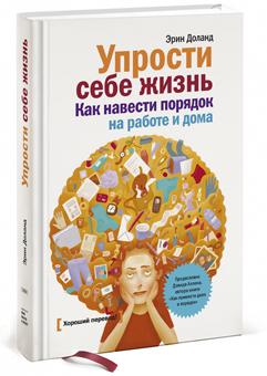 """Купить книгу """"Упрости себе жизнь. Как навести порядок на работе и дома"""""""