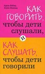 Обложки книг Адель Фабер