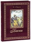 И. А. Крылов. Басни (подарочное издание)