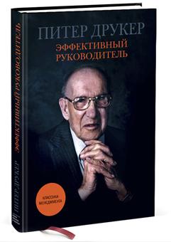 """Купить книгу """"Эффективный руководитель"""""""