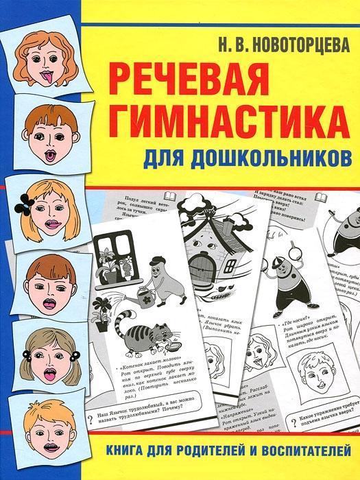 """Купить книгу """"Речевая гимнастика для дошкольников"""""""