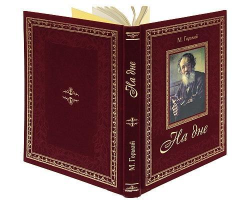 """Купить книгу """"На дне (подарочное издание)"""""""
