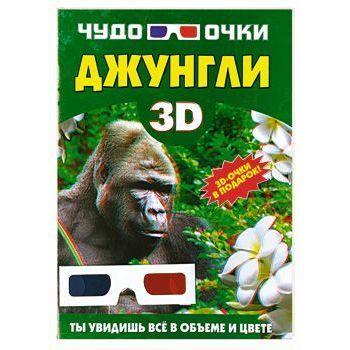 """Купить книгу """"Джунгли (+ 3D-очки)"""""""
