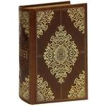Мудрость мировых религий. Большая книга афоризмов и притч (эксклюзивное подарочное издание)