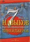 Обложка книги Шон Кови